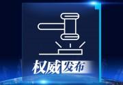 福州市新型冠状病毒感染肺炎防控工作一线指挥部发布公告