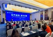 福建省闽商资本联合会换届 聚焦数字经济产业