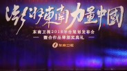 """""""澎湃东南,力量中国""""东南卫视2018平台规划发布会"""