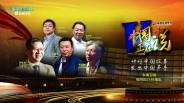 保持人民情怀 讲好新时代中国故事