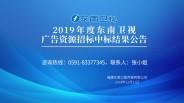 2019年東南衛視廣告資源中標公告