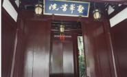 鳌峰书院: 清代福建省城四大书院之首