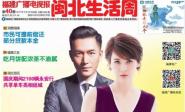 福建广播电视报闽北生活周2017年第40期于9月28日出版!