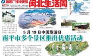 福建广播电视报闽北生活周2018年第21期于5月17日新鲜出炉!