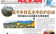 福建广播电视报闽北生活周2018年第45期于11月1日新鲜出炉!