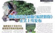 福建广播电视报闽北生活周第25期于2019年6月13日新鲜出炉!