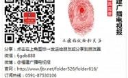 福建广电报第42期将于10月13日新鲜出炉!