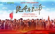 近代革命电视剧《绝命后卫师》东南卫视正在播出