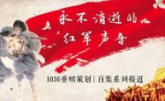 永不消逝的红军声音:开国将军王直