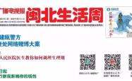 福建广电报闽北生活周第48期今日出版,先睹为快!