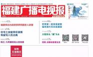 福建广播电视报第49期12月1日新鲜出炉!