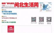 福建广播电视报闽北生活周第49期今日出版