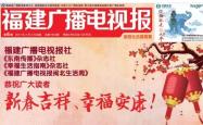 福建广播电视报2017年第6期将于2月2日新鲜出炉!