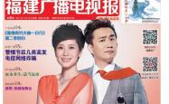 福建广播电视报2017年第8期今日新鲜出炉!