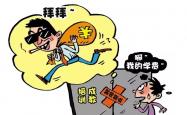 伪造缴费公章 福州东大职业培训学校财务人员卷钱跑路
