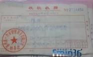 福州闽一物业被曝截留业主燃气费