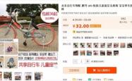 """网上竟卖这种东西号称共享单车新""""玩法"""" 是真玩命"""