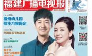 福建广播电视报2017年第22期今日新鲜出炉!