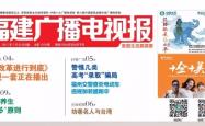福建广播电视报2017年第30期今日新鲜出炉!