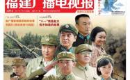 福建广播电视报2017年第31期今日新鲜出炉!