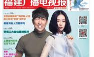 福建广播电视报2017年第33期今日新鲜出炉!