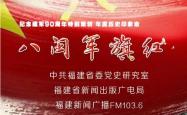 《八闽军旗红》开路先锋—杨成武