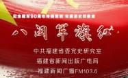 《八闽军旗红》红军电子密码专家戴镜元