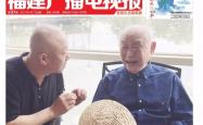 福建广播电视报2017年第37期于9月7日新鲜出炉!