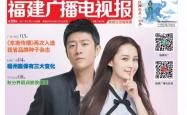 福建广播电视报2017年第39期于9月21日出炉!