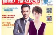 福建广播电视报2017年第40期于9月28日新鲜出炉!