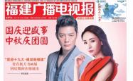 福建广播电视报2017年第41期于10月5日新鲜出炉!
