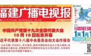 福建广播电视报2017年第43期10月19日新鲜出炉!
