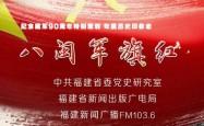 《八闽军旗红》一个榜样与中将的一生结缘