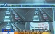 """这个""""神器""""自动抓拍乱鸣喇叭的司机,福州市区已抓拍4000多起!"""