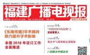 福建广播电视报2017年第46期于11月9日新鲜出炉!