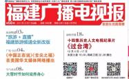 福建广播电视报2017年第50期新鲜出炉!