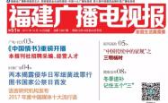 福建广播电视报2017年第51期新鲜出炉!