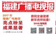 福建广播电视报2018年第1期新鲜出炉!