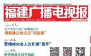 福建广播电视报2018年第3期新鲜出炉!