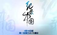 用影像的方式讲述中国故事!《纪录中国》震撼开播!