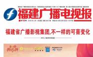 福建广播电视报2018年第10期于3月1日新鲜出炉!