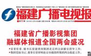 福建广播电视报2018年第11期于3月8日新鲜出炉!