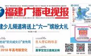 福建广播电视报2018年第20期新鲜出炉!