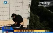 福州一年轻女子欲跳楼,暴晒数小时后……
