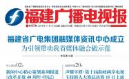 福建广播电视报2018年第47期新鲜出炉!
