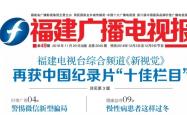 福建广播电视报2018年第49期新鲜出炉!