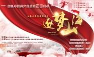 献礼中国共产党成立98周年!纪录片《逐梦山海》倾情奉献——扶贫扶智拔穷根 义诊义检暖人心