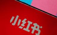 小红书App在多个应用商城中疑被下架?回应来了!