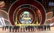 """《中国影像志·福建福安廉村》荣获""""第七届亚洲微电影艺术节""""最佳作品奖"""