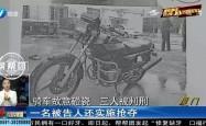 注意!骑自行车碰瓷小汽车,骗取钱财还抢夺物品